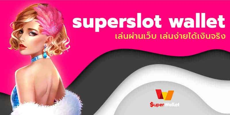 Superslot Wallet สล็อตเติมเงิน Wallet